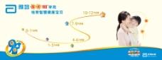 雅培智护100学院大背景