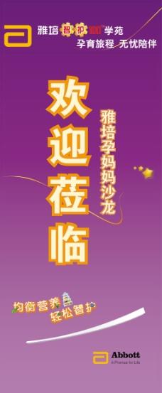雅培智护100学院