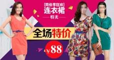 淘宝 天猫 京东手机端清仓大图促销图