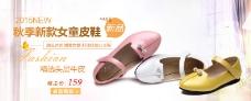 秋季女童皮鞋海报