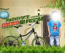 淘宝自行车儿童海报
