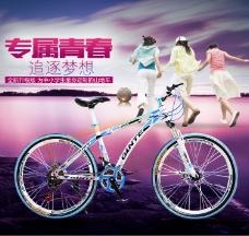 自行车专属青春海报