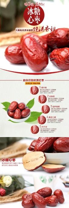 红枣详情页设计