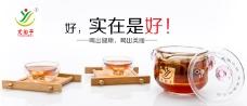 好实在是好茶叶好茶养生茶海报