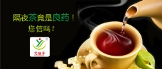 隔夜茶竟是良药简约时尚个性茶叶海报