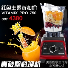 淘宝Vitamix电器主图