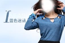 淘宝时尚秋款女装促销海报