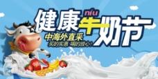 卡通牛奶海报banner
