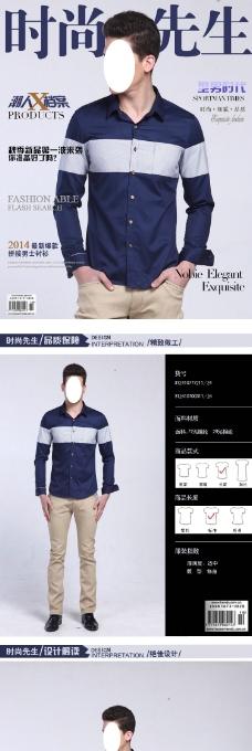 原创男装衬衫详情页模版