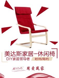 时尚简约家居红椅海报psd