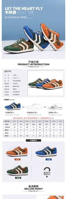 天猫男鞋新品详情页设计
