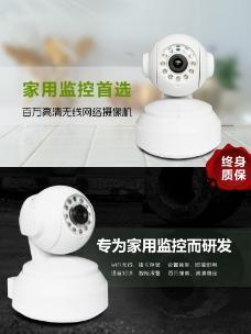 家用网络摄像机淘宝详情页设计