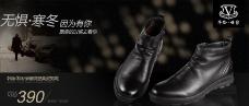 淘宝冬季时尚男鞋促销