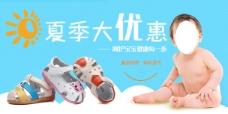 童鞋PSD分层海报