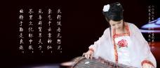 古典中国风海报古诗经典简约琴