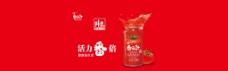 淘宝果汁红色喜庆全屏海报