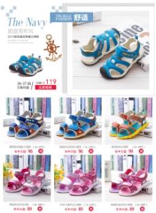 淘宝沙滩鞋PSD分层模块