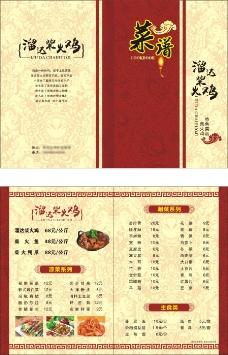 溜达柴火鸡折页菜单