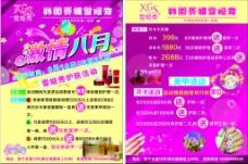 化妆品雪姬秀宣传单