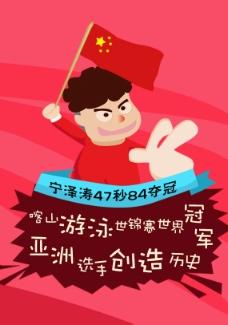 宁泽涛喀山游泳世锦赛亚洲选手夺冠创造历史