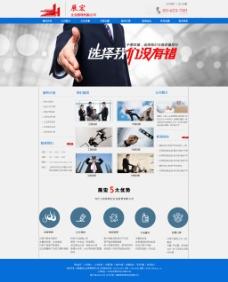 网络服务公司网页模板