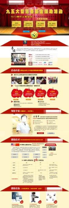 医疗网页慈善专题
