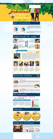 千图网医疗儿科专题网页设计