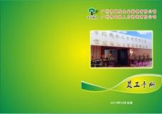 广州市同茂企业管理有限公司