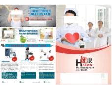 医疗报纸画册