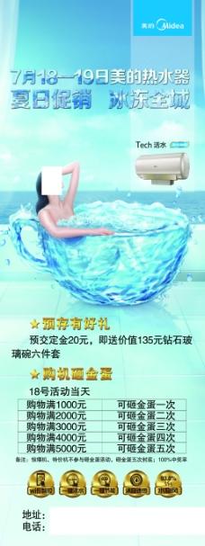 热水器x展架图片免费下载 PSD