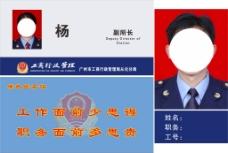 广州市工商行政管理局从化分局