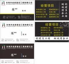 东莞市志豪建设工程有限公司