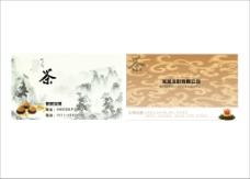 茶叶公司名片设计