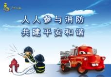 消防宣传单人人消防