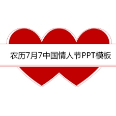 农历7月7中国情人节ppt模板