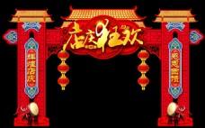 红色店庆拱门展板
