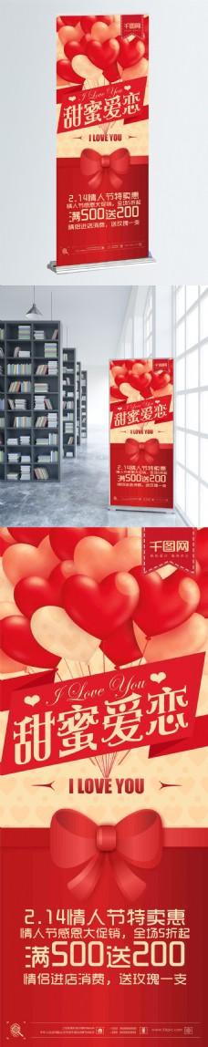 2.14情人节甜蜜爱恋心型气球促销X展架