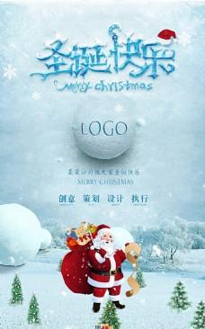 圣诞节节日海报