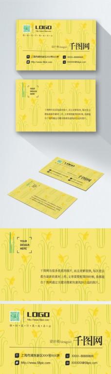 黄色背景炫彩花纹名片ai矢量模板