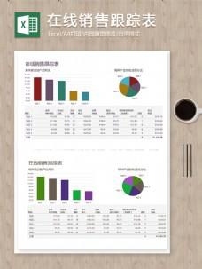 商品在线销售数据统计柱形图收益百分比excel记录表