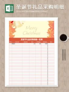 公司圣诞节礼品采购明细一览表excel模板