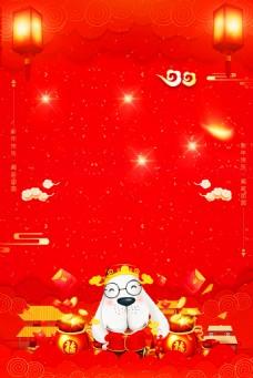 红色经典狗年大吉好海报背景设计