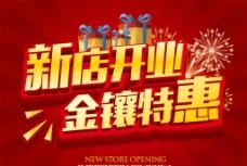 新店开业 特惠 红色 喜庆礼物图片
