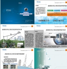 电信电子眼画册图片