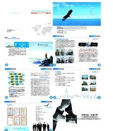 管业册子图片
