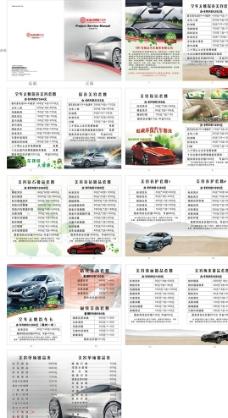 汽车维修画册图片