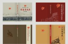 画展精装画册封面设计图片
