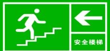 安全楼梯图片
