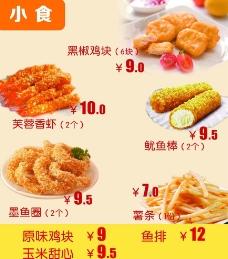 快餐灯片广告图片