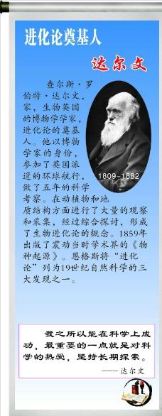 达尔文图片